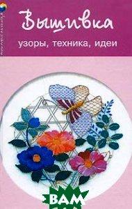 Вышивка: узоры, техника, идеи  Данильченко Л. И.  купить