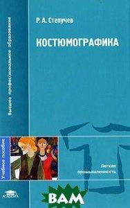 Костюмографика  Степучев Р.А. купить