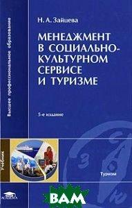 Менеджмент в социально-культурном сервисе и туризме. 4-е изд.  Зайцева Н.А. купить