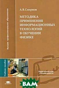 Методика применения информационных технологий в обучении физике  Смирнов А.В. купить