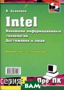 Intel. Новейшие информационные технологии. Достижения и люди.  Дьяконов В. купить