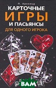 Пасьянсы и карточные игры для одного игрока / Card Games for One  П. Арнольд / Peter Arnold купить