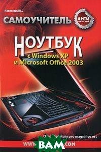 Антикризисный самоучитель. Ноутбук с Windows ХР и Microsoft Office 2003
