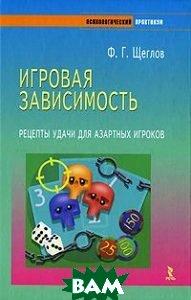 Игровая зависимость  Щеглов Ф. Г.  купить
