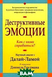 Деструктивные эмоции  Гоулман Д. купить