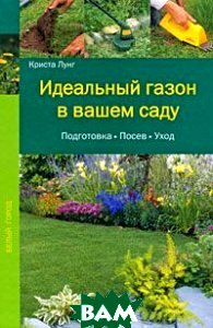 Идеальный газон в вашем саду. Подготовка. Посев. Уход