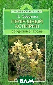 Природный аспирин. Сердечные травы