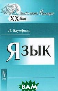 Язык (изд. 2010 г. )