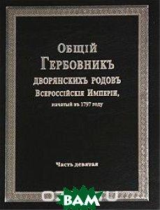 Общий Гербовник дворянских родов Всероссийской Империи, начатый в 1797 году. Часть 9