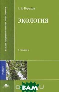 Экология. 3-е издание  Горелов А.А. купить