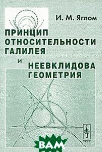 Принцип относительности Галилея и неевклидова геометрия