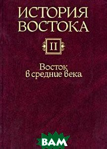 История Востока. В 6 томах. Том 2. Восток в средние века