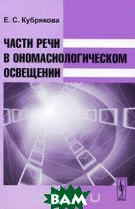Части речи в ономасиологическом освещении