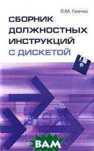 Сборник должностных инструкций (+ дискета)