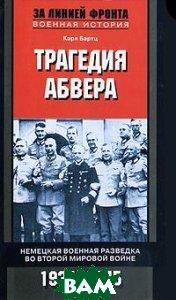 Трагедия абвера: Немецкая военная разведка во Второй мировой войне. 1935-1945