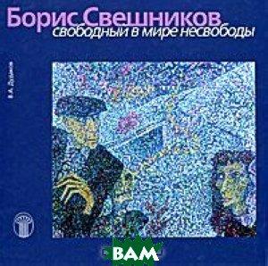 Борис Свешников. Свободный в мире несвободы