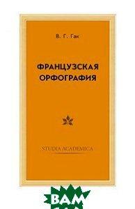 Французская орфография. 2-е изд  Гак В.Г  купить