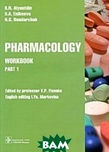 Pharmacology: Workbook: Part 1