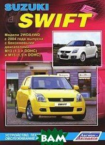 Suzuki Swift. Модели 2WD&4WD с 2004 года выпуска с бензиновыми двигателями М 13 (1, 3 л DOHC) и М 15 (1, 5 л DOHC). Устройство, техническое обслуживание и ремонт