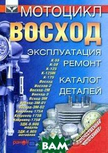 Мотоцикл `Восход`. Эксплуатация, ремонт, каталог деталей
