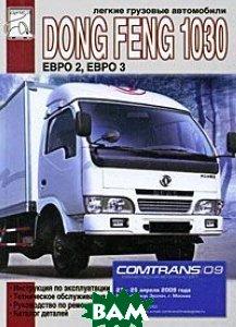 Легкие грузовые автомобили Dong Feng 1030. Инструкция по эксплуатации, техническое обслуживание, руководство по ремонту, каталог деталей