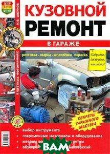 Кузовной ремонт в гараже. Иллюстрированное практическое пособие