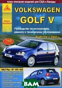 Volkswagen Golf V. Руководство по эксплуатации, ремонту и техническому обслуживанию