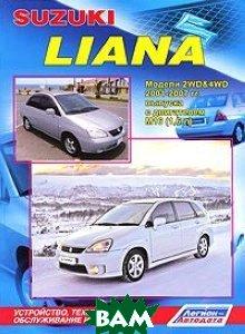 Suzuki Liana. Модели 2001-2007 года выпуска с двигателем М 16 (1, 6 л). Устройство, техническое обслуживание и ремонт