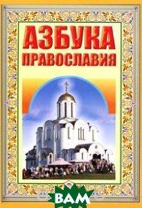 Азбука православия   купить