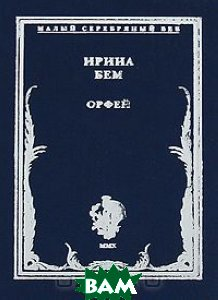 Орфей (изд. 2010 г. )