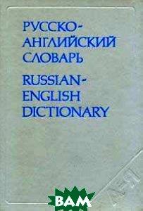 Русско-английский словарь для d 820