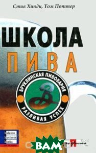 Школа пива. Бруклинская пивоварня. Разливая успех / Beer School. Bottling Success at the Brooklyn Brewery 
