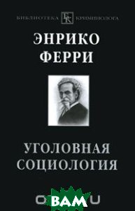 Уголовная социология  Ферри Э. купить