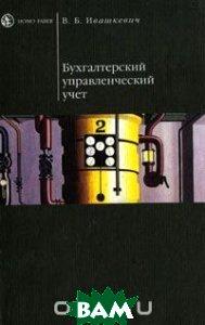 Бухгалтерский управленческий учет  В. Б. Ивашкевич купить