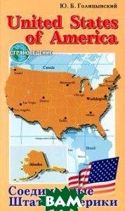 Соединенные Штаты Америки. Пособие по страноведению для учащихся старших классов гимназий и школ с углубленным изучением английского языка