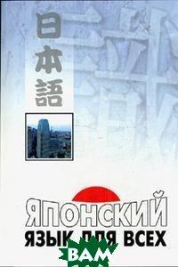 Японский язык для всех. Функциональный подход к ежедневному общению
