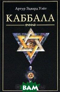 Каббала (изд. 2010 г. )