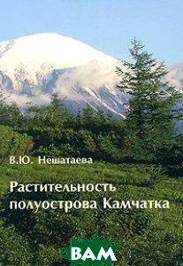 Растительность полуострова Камчатка