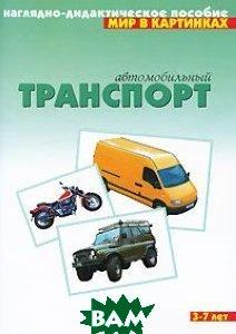 Автомобильный транспорт. Наглядно-дидактическое пособие. Для детей 3-7 лет