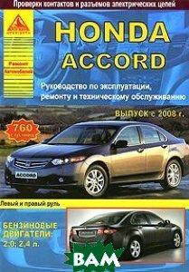 Honda Accord. Выпуск с 2008 г. Руководство по эксплуатации, ремонту и техническому обслуживанию