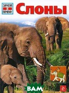 Слоны (изд. 2009 г. )