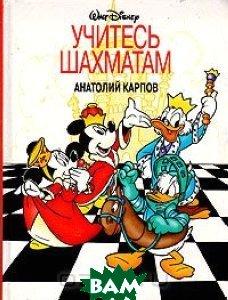 Учитесь шахматам  Карпов А. купить