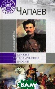 Чапаев (изд. 2010 г. )