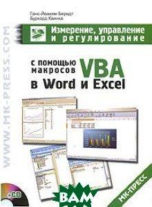 Измерение, управление и регулирование с помощью макросов VBA в Word и Excel (+ CD-ROM)  Ганс-Йоахим Берндт, Буркард Каинка купить