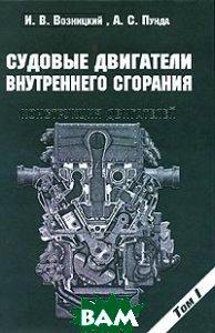 Судовые двигатели внутреннего сгорания. Том 1: Конструкция двигателей. Гриф УМО МО РФ
