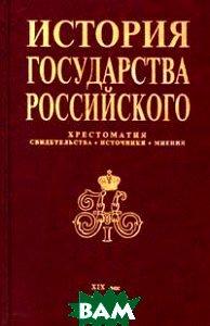 Хрестоматия ХІХ в. - книга вторая  Миронов Г. купить