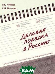 Деловая поездка в Россию