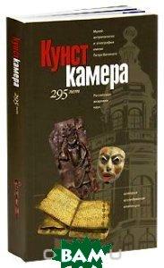 Кунсткамера. 295 лет. История, исследования, коллекции