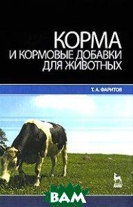 Корма и кормовые добавки для животных