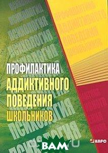 Профилактика аддиктивного поведения школьников: монография  Колеченко А.К. купить